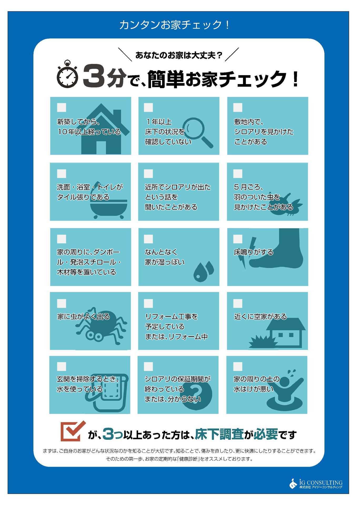 ■点検チェックシート.jpg
